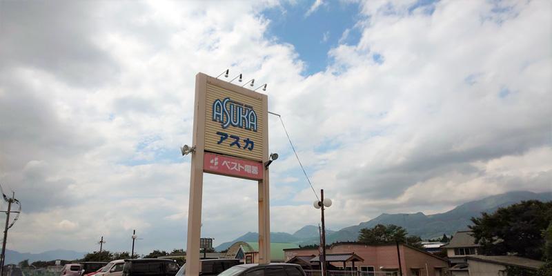 スーパー(熊本県)